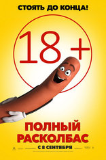 ����� ������ ��������� Sausage Party 2016