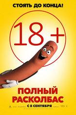 фильм Полный расколбас Sausage Party 2016