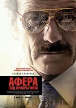фильм Афера под прикрытием Infiltrator, The 2016