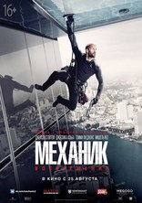 ����� �������: ����������� Mechanic: Resurrection 2016