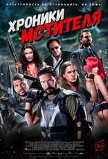 фильм Хроники мстителя Vigilante Diaries 2016