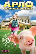 фильм Арло: Говорящий поросёнок Arlo: The Burping Pig 2016