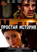 фильм Простая история