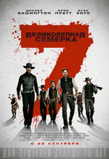 ����� ������������ ������� Magnificent Seven, The 2016