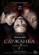 фильм Служанка 아가씨 2016
