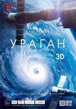фильм Ураган: Одиссея ветра Ouragan, l'odyssée d'un vent 2016