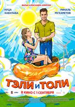 фильм Тэли и Толи  2015