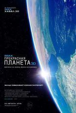 фильм Прекрасная планета Beautiful Planet, A 2016