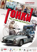 фильм Гонки по-итальянски Rosso Mille Miglia 2015