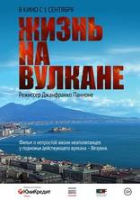 фильм Жизнь на вулкане Sul vulcano 2014