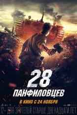 фильм 28 панфиловцев  2016