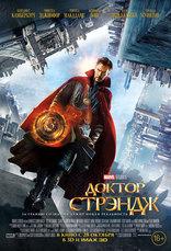 фильм Доктор Стрэндж Doctor Strange 2016
