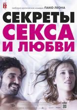 фильм Секреты секса и любви Kiki, el amor se hace 2016