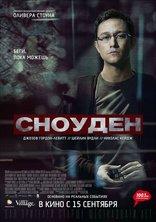 фильм Сноуден Snowden 2016