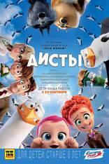 фильм Аисты Storks 2016