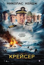 фильм Крейсер USS Indianapolis: Men of Courage 2016