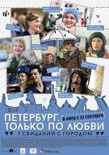 фильм Петербург. Только по любви  2016