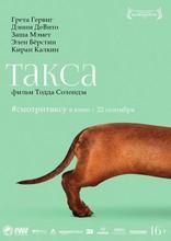 фильм Такса Wiener-Dog 2016