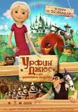 фильм Урфин Джюс и его деревянные солдаты  2017