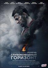 фильм Глубоководный горизонт Deepwater Horizon 2016