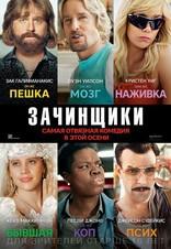 фильм Зачинщики Masterminds 2015