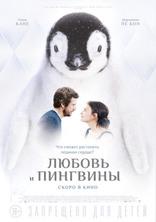 фильм Любовь и пингвины Le secret des banquises 2016