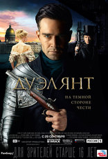 фильм Дуэлянт  2016