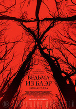 ����� ������ �� ����: ����� ����� Blair Witch 2016