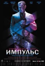 фильм Импульс Urge 2016