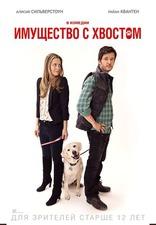 фильм Имущество с хвостом Who Gets the Dog? 2016