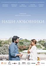 фильм Наши любовники Nuestros amantes 2016