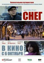 фильм Снег Neve 2013