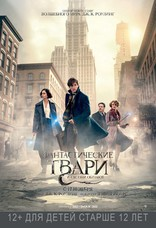 ����� �������������� ����� � ��� ��� ������� Fantastic Beasts and Where to Find Them 2016