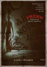 фильм Уиджи. Проклятие доски дьявола Ouija: Origin of Evil 2016