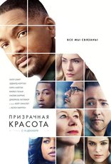 ����� ���������� ������� Collateral Beauty 2016
