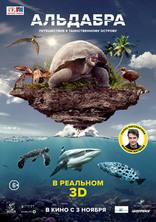 фильм Альдабра. Путешествие к таинственному острову Aldabra: Once Upon an Island 2015