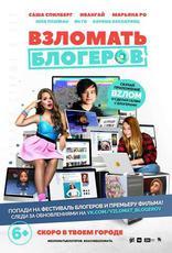 фильм Взломать блогеров  2016