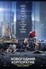 фильм Новогодний корпоратив Office Christmas Party 2016