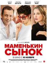 фильм Маменькин сынок Lolo 2015