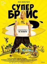 фильм Супер Брис Brice 3 2016