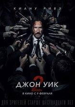 фильм Джон Уик 2 John Wick: Chapter 2 2017