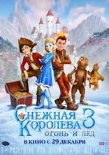 фильм Снежная королева 3: Огонь и Лёд  2016