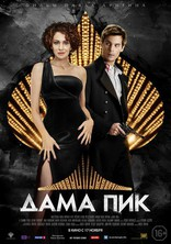 фильм Дама пик  2016