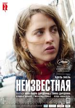 фильм Неизвестная La fille inconnue 2016