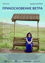 фильм Прикосновение ветра  2016