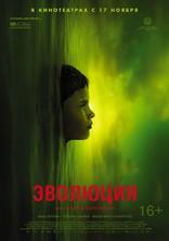 фильм Эволюция Évolution 2015