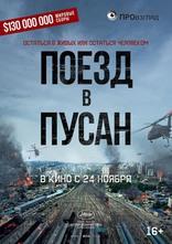 фильм Поезд в Пусан 부산행 2016