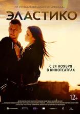 фильм Эластико  2016