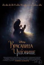 фильм Красавица и чудовище Beauty and the Beast 2017