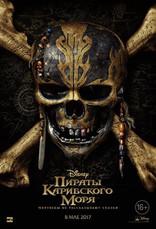 фильм Пираты Карибского моря: Мертвецы не рассказывают сказки Pirates of the Caribbean: Dead Men Tell No Tales 2017